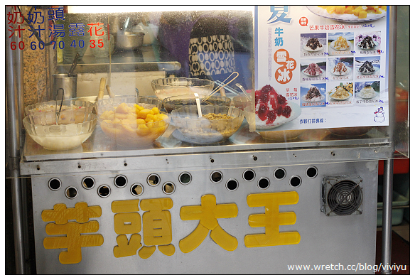 [台北.美食]樂麵屋.芋頭大王~永康商圈美食 @VIVIYU小世界