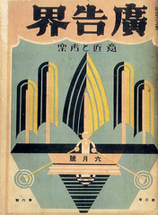 """""""The Advertising World"""" magazine cover, June 1926 • <a style=""""font-size:0.8em;"""" href=""""http://www.flickr.com/photos/66379360@N02/7105855157/"""" target=""""_blank"""">View on Flickr</a>"""