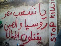 Syrians & Egyptians Protesting Against Assad C...