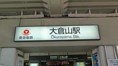 東急東横線大倉山駅(Okurayama Sta. of Tokyu Toyoko Line)