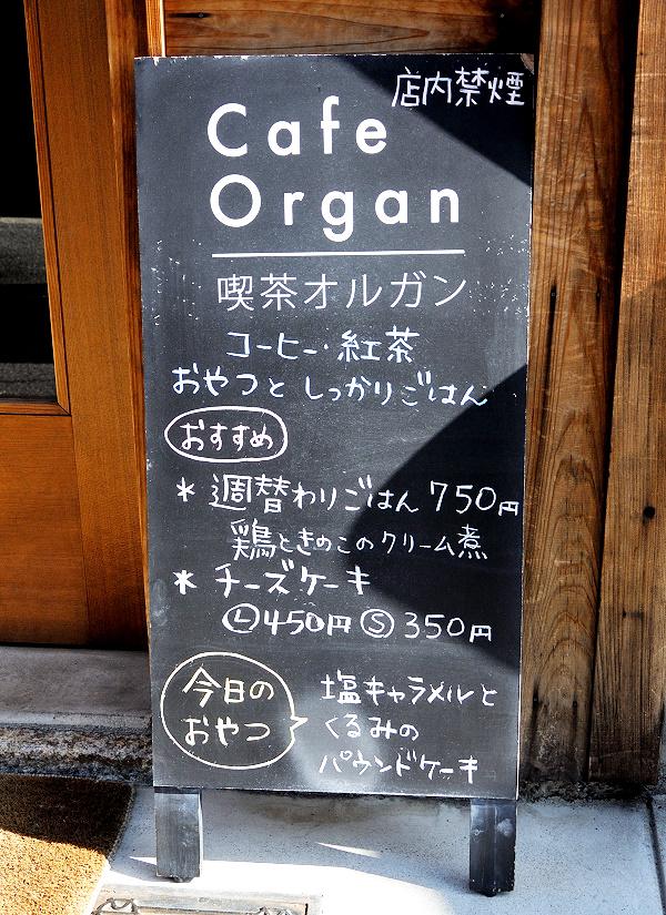 cafe organ17.jpg
