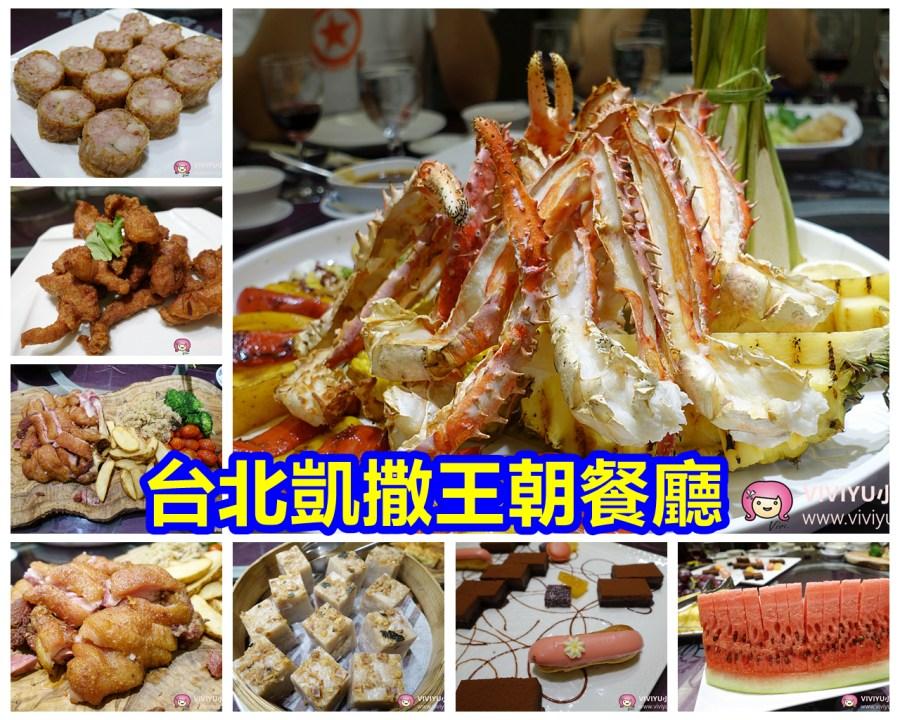 凱撒飯店王朝餐廳包廂,台北凱撒,台北車站,家宴料理,王朝餐廳 @VIVIYU小世界