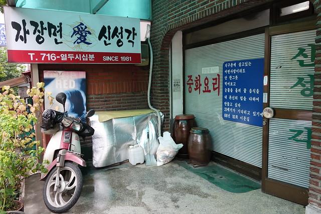 首爾 ▪ 孔德/孝昌公園 新聖閣 신성각 炸醬麵 現點現做的手打麵條 N訪