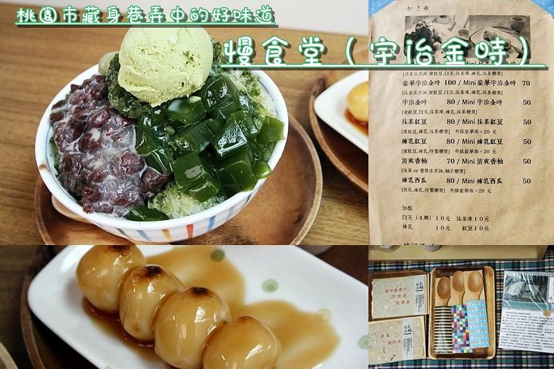 【宇治金時】桃園市.慢食堂