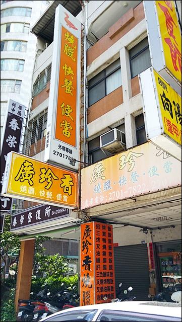 廣珍香燒臘快餐館