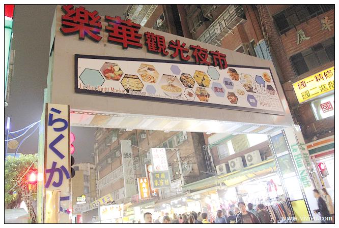 [台灣.旅遊]全台觀光夜市大補貼~收錄24個知名夜市必逛必吃之旅 @VIVIYU小世界