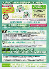 """Miku T card 6 • <a style=""""font-size:0.8em;"""" href=""""http://www.flickr.com/photos/66379360@N02/9056385252/"""" target=""""_blank"""">View on Flickr</a>"""