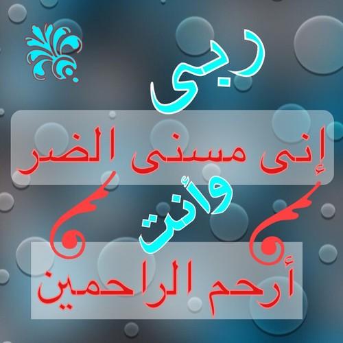 ربى انى مسنى الضر وانت ارحم الراحمين تصميمي Halalolaa