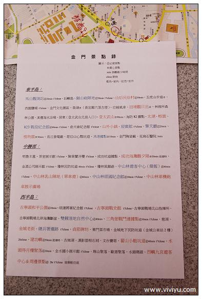 [金門]吉品租車~夏日炎炎.提前預約還送機場接送 @VIVIYU小世界