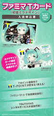"""Miku T card 7 • <a style=""""font-size:0.8em;"""" href=""""http://www.flickr.com/photos/66379360@N02/9056385042/"""" target=""""_blank"""">View on Flickr</a>"""