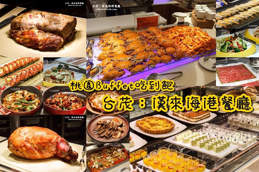 2017大桃園地區美食餐廳文章瀏覽人氣排行榜前10名