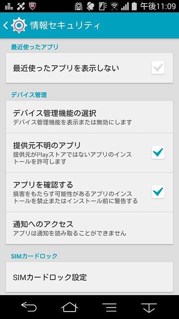 Screenshot_2014-12-09-23-09-14
