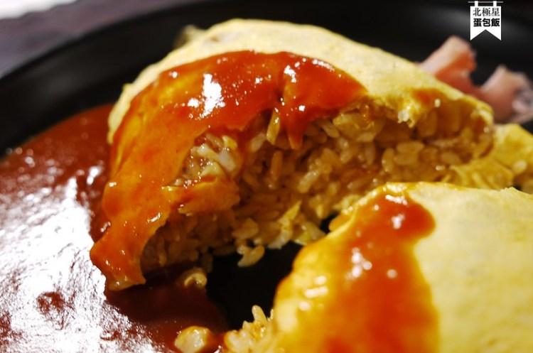 大阪美食|北極星,大阪必吃近百年元祖蛋包飯!簡單卻不馬虎的寶石級美味