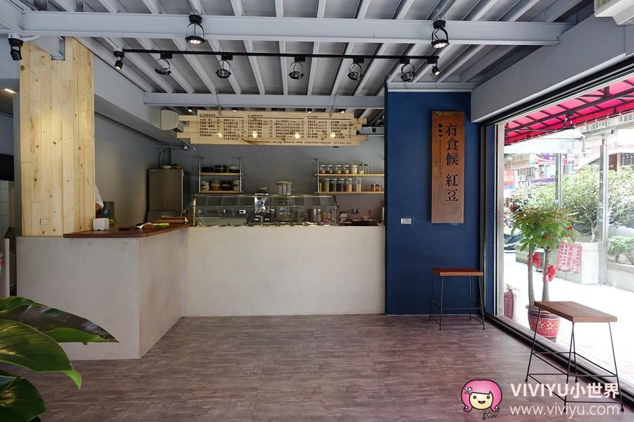 [桃園.美食]♡冰品特輯♡有食候紅豆。二樓文青風格好拍照~冰品名稱好神祕(已搬家) @VIVIYU小世界
