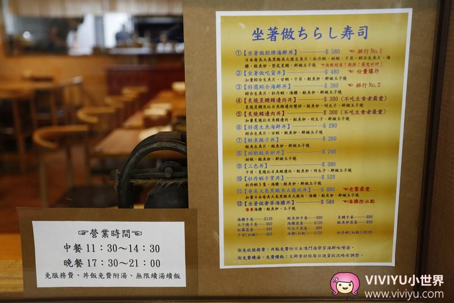 坐著做 すし,坐著做丼飯,威尼斯影城,平價日本料理,日式料理 @VIVIYU小世界