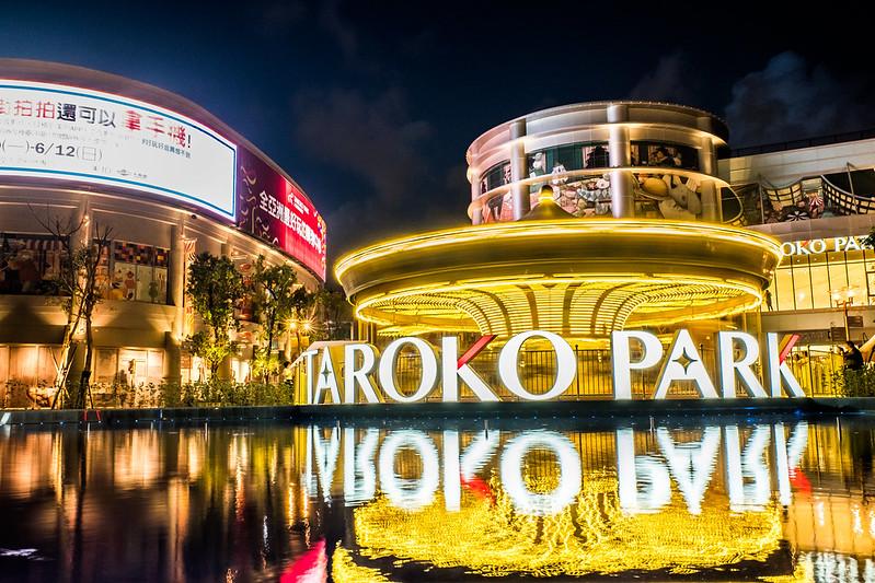 高雄|大魯閣草衙道 Kaohsiung Taroko Park