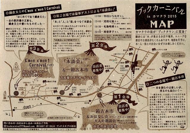 ブックカーニバル2015裏