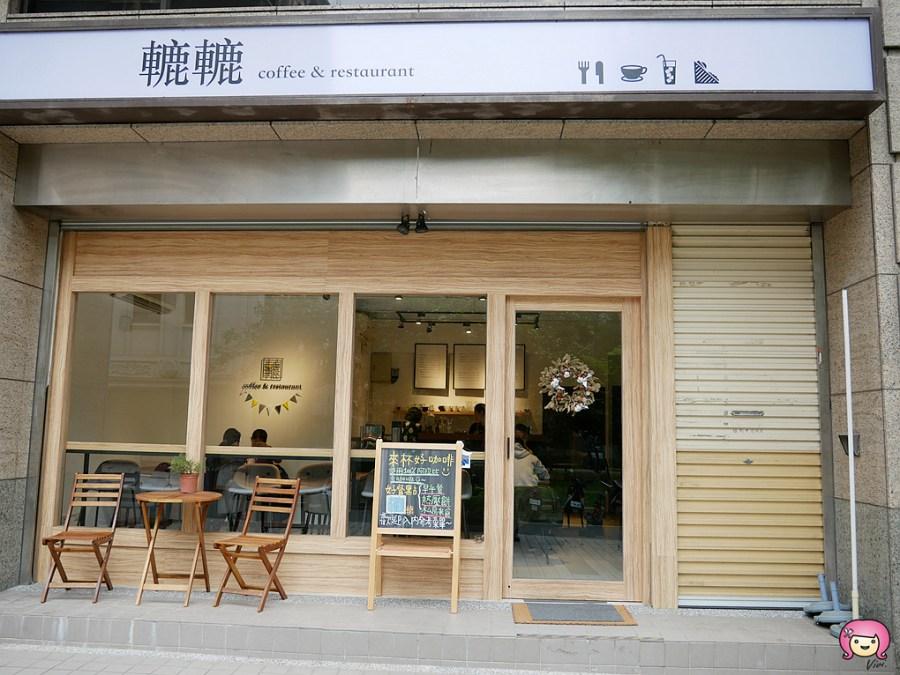 [蘆竹美食]轆轆 looloo coffee&restaurant.南崁咖啡館 令人放鬆的小店.壓餅香酥好吃 @VIVIYU小世界