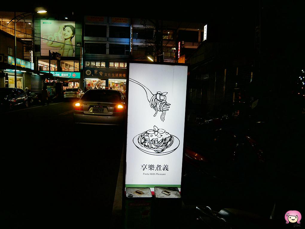 [龜山美食]享樂煮義 龜山後街的百元義大利麵~平價高CP真材實料.冰涼飲料無限暢飲 @VIVIYU小世界