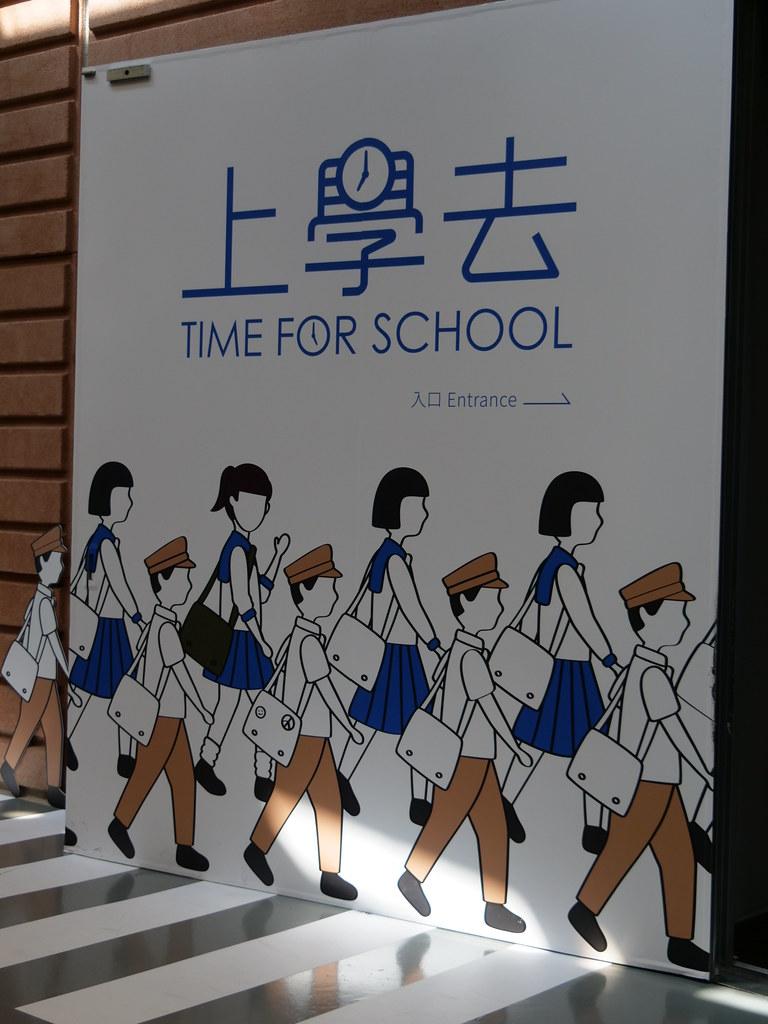 上學去-臺灣近代教育特展