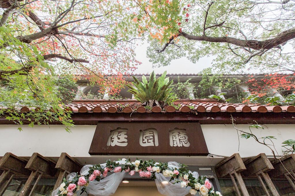 新竹何家園,何家園餐廳,婚攝卡樂,阿乾&FiFi014