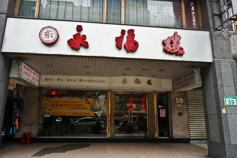 永福樓│東區四十幾年江浙菜老店│結束營業前來吃看看作個紀念 @ 夢與幻的地圖 :: 痞客邦
