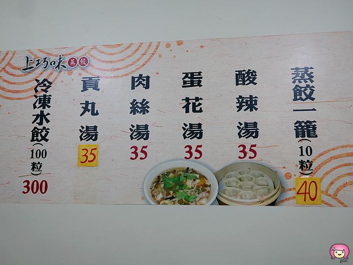 [桃園美食]上巧味蒸餃|青溪公園旁銅板美食~僅賣晚餐時段.主食只賣蒸餃 @VIVIYU小世界