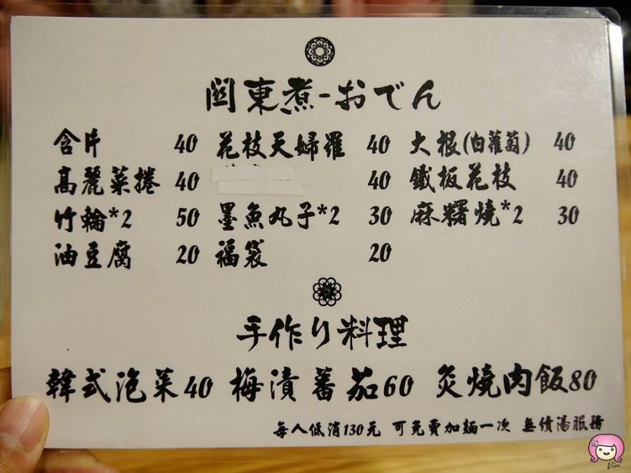 [桃園美食]赤麵廠 レッドラーメン|桃園藝文特區店~屋台料理關東煮.適合台灣人口味拉麵 @VIVIYU小世界