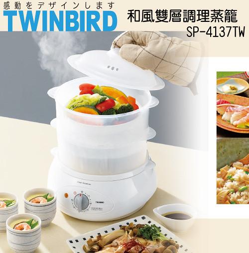 TwinBird和風雙層調理蒸籠,很方便的廚房小家電!
