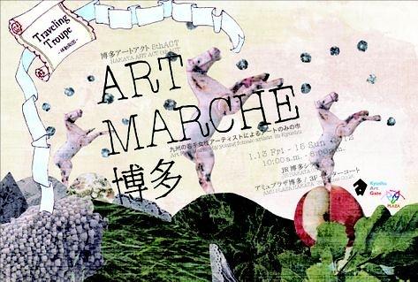 art marche