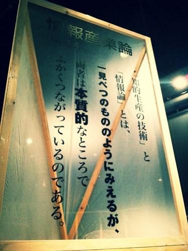 At 日本科学未来館 (Miraikan)