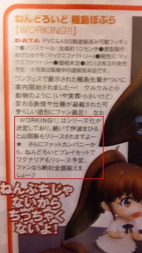 Miharu Inami and Yamada Aoi Nendoroid announcement