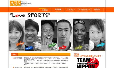 ARS - Athletes' Representative Service