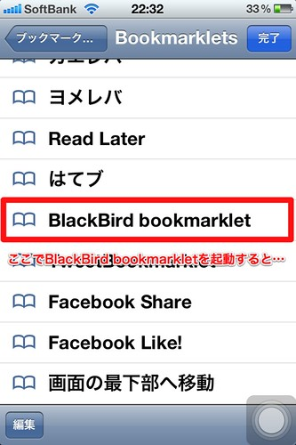 02 BlackBird bookmarklet起動