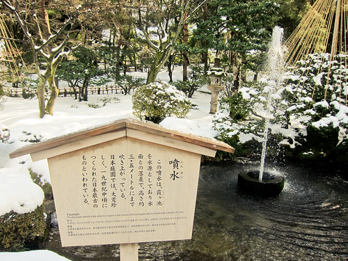 The oldest fountain in Japan. 金沢