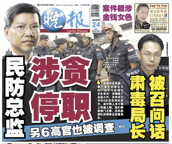 Peter Lim Sin Pang and Ng Boon Gay in the headlines of Lianhe Wanbao today (24 Jan 2012)