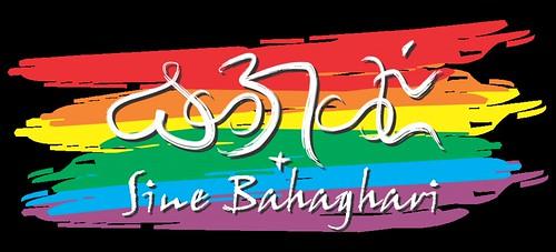 Sine Bahaghari