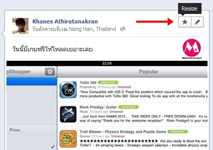 Facebook-trip-1272