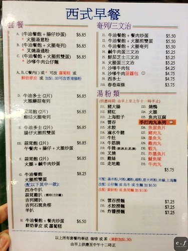 LIDO Hong KOng cafe 0006
