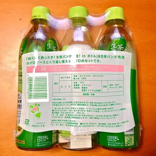 生茶パンダ先生! in ボトル(2)