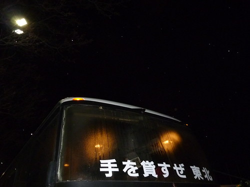 安達太良SAで雪, 陸前高田で側溝泥上げボランティア(レーベン一号・信州号) Volunteer at Rikuzentakata, Destroyed by the tsunami of Great East Japan Earthquake