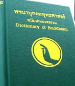พจนานุกรมพุทธศาสตร์ ฉบับประมวลธรรม โดย พระพรหมคุณาภรณ์ (ป . อ. ปยุตโต)