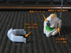 20111227:ジムスナイパー2制作記 #3(旧HGUC ジム改を改修してみる)03