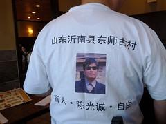 Free Chen Guangcheng 陳光誠 t-shirt