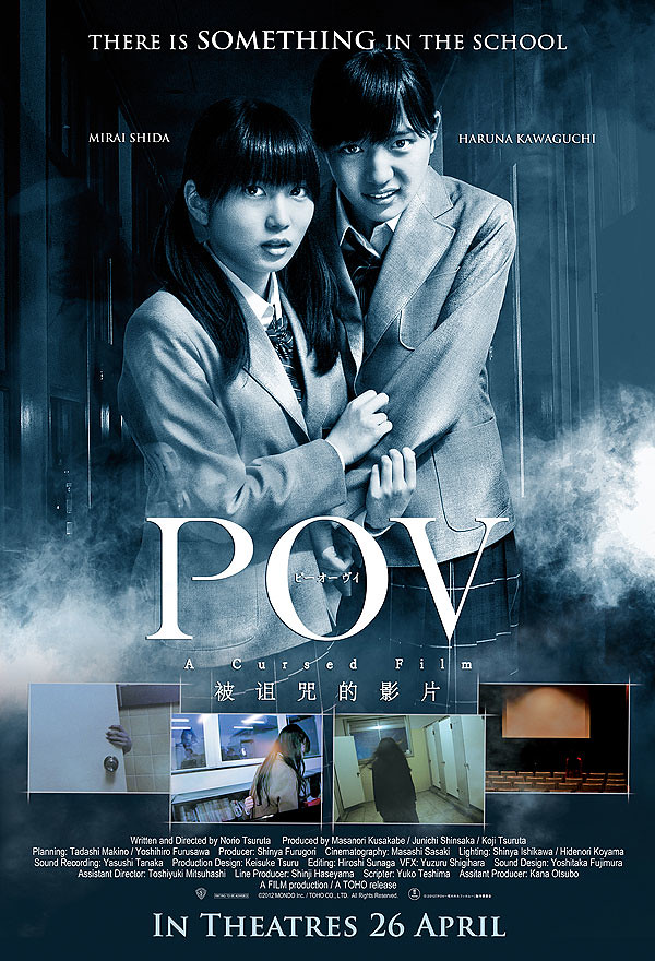 POV movie poster