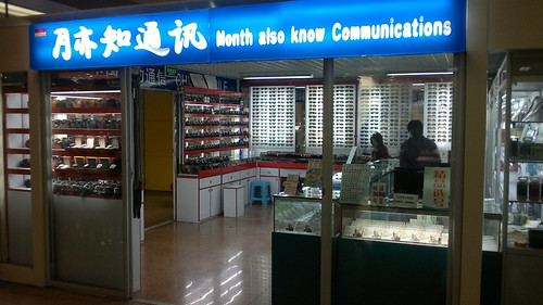 """Chinglish: """"Month Also Know Communications""""? by china@designative"""