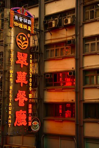 Hong Kong by vishangshah