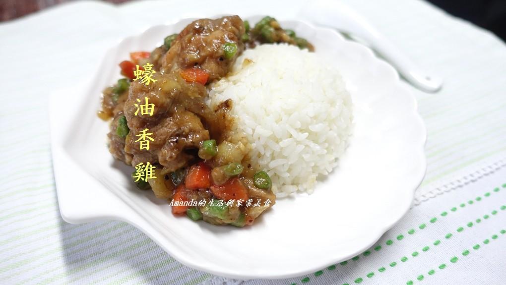 乾鍋煮蠔油香雞 (1)