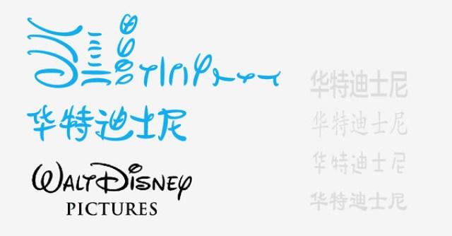 CHINESE LOGO WALT DISNEY BTS