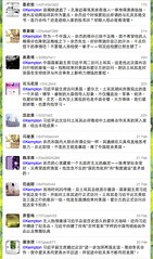 Chinese gov spam bot - against Ai Weiwei @aiww - pix 07